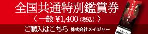 全国共通特別鑑賞券 一般 ¥1,400(税込)ご購入はこちら