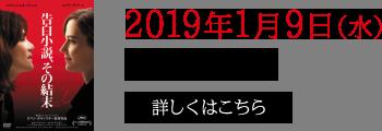 """""""2019年1月9日(水)DVD発売![詳しくはこちら]"""